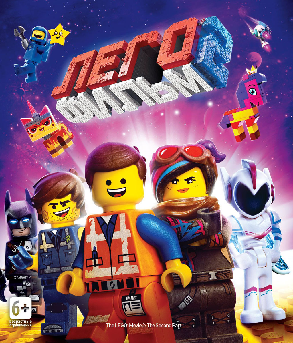 Лего Фильм 2 - Blu-Ray + Бонус: доп. материалы / Warner Bros. #1