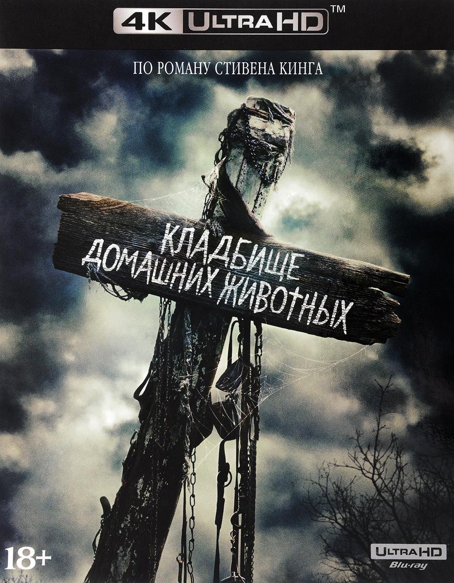 Кладбище домашних животных (4K UHD Blu-ray) #1