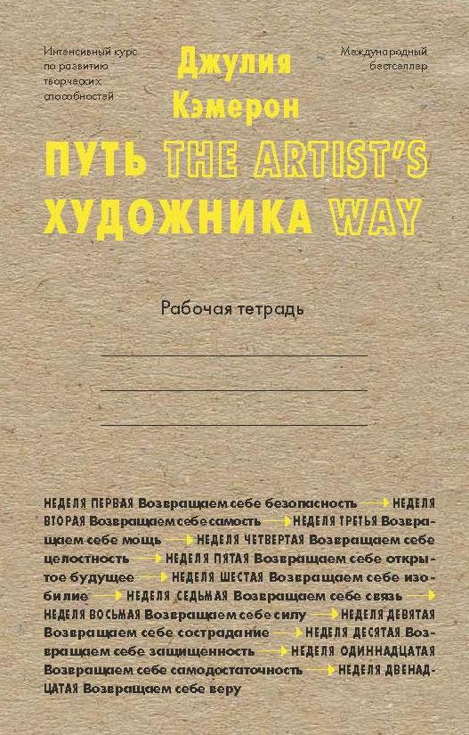 Путь художника #1