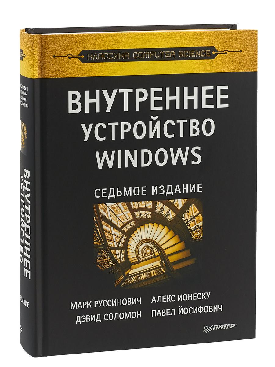 Внутреннее устройство Windows | Руссинович Марк, Соломон Дэвид  #1