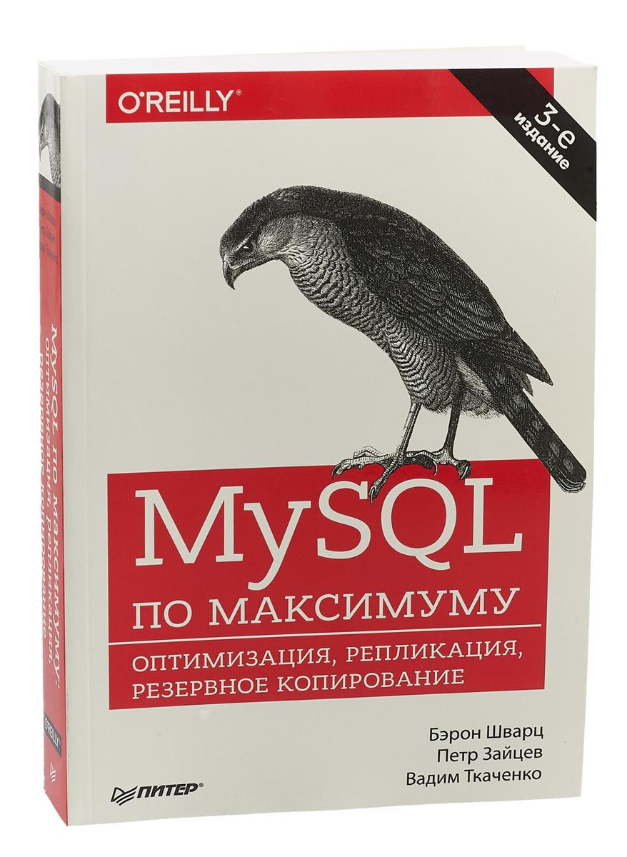 MySQL по максимуму | Шварц Бэрон, Зайцев Петр #1