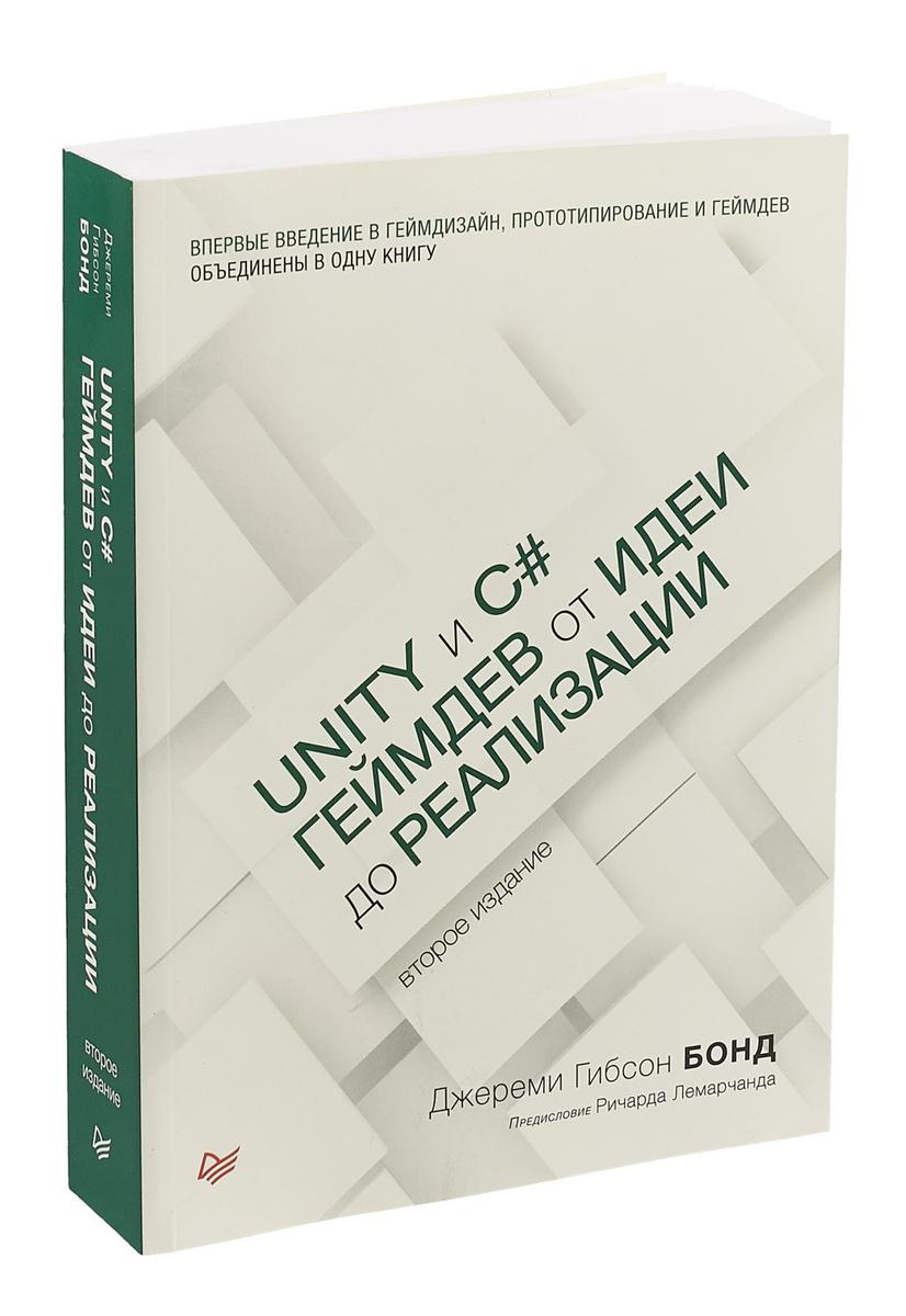 Unity и C#. Геймдев от идеи до реализации | Гибсон Бонд Гибсон Бонд Джереми  #1