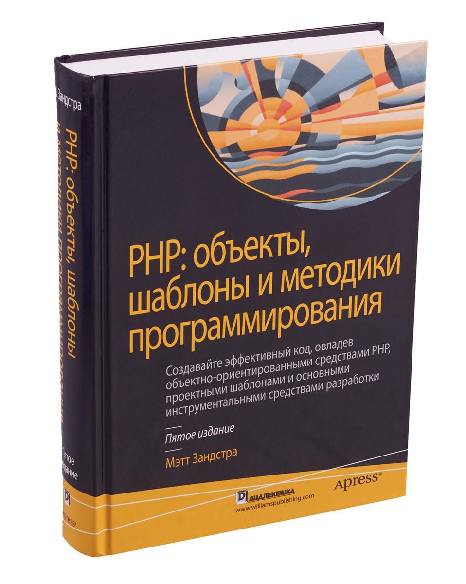 PHP. Объекты, шаблоны и методики программирования | Зандстра Мэт  #1