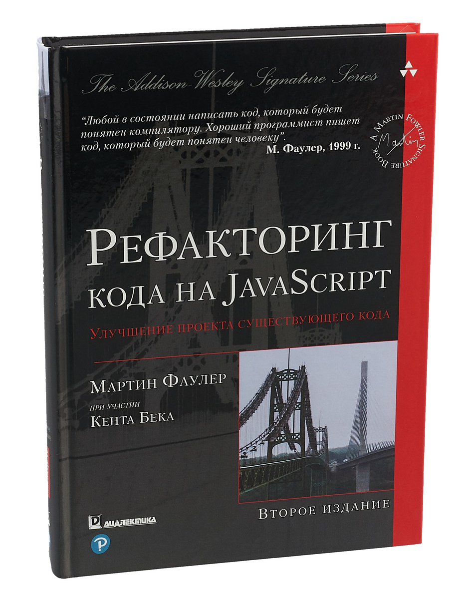 Рефакторинг кода на JavaScript. Улучшение проекта существующего кода   Фаулер Мартин  #1