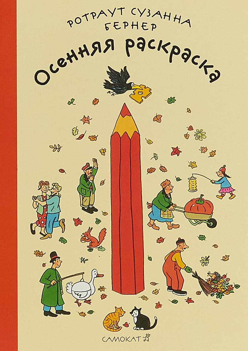 Осенняя раскраска   Бернер Ротраут Сюзанне #1