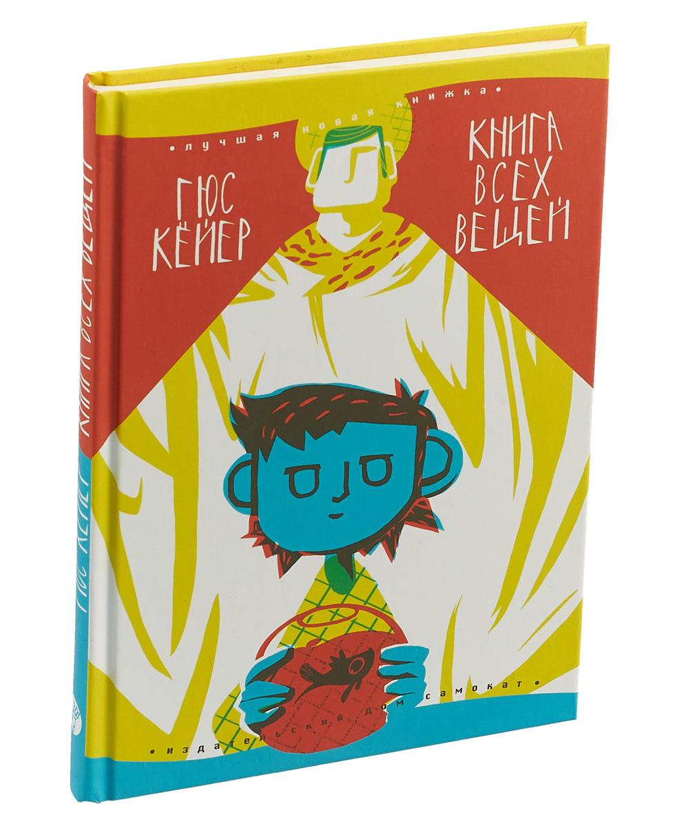 Книга всех вещей   Кейер Гюс #1