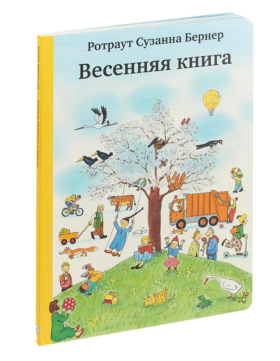 Весенняя книга #1