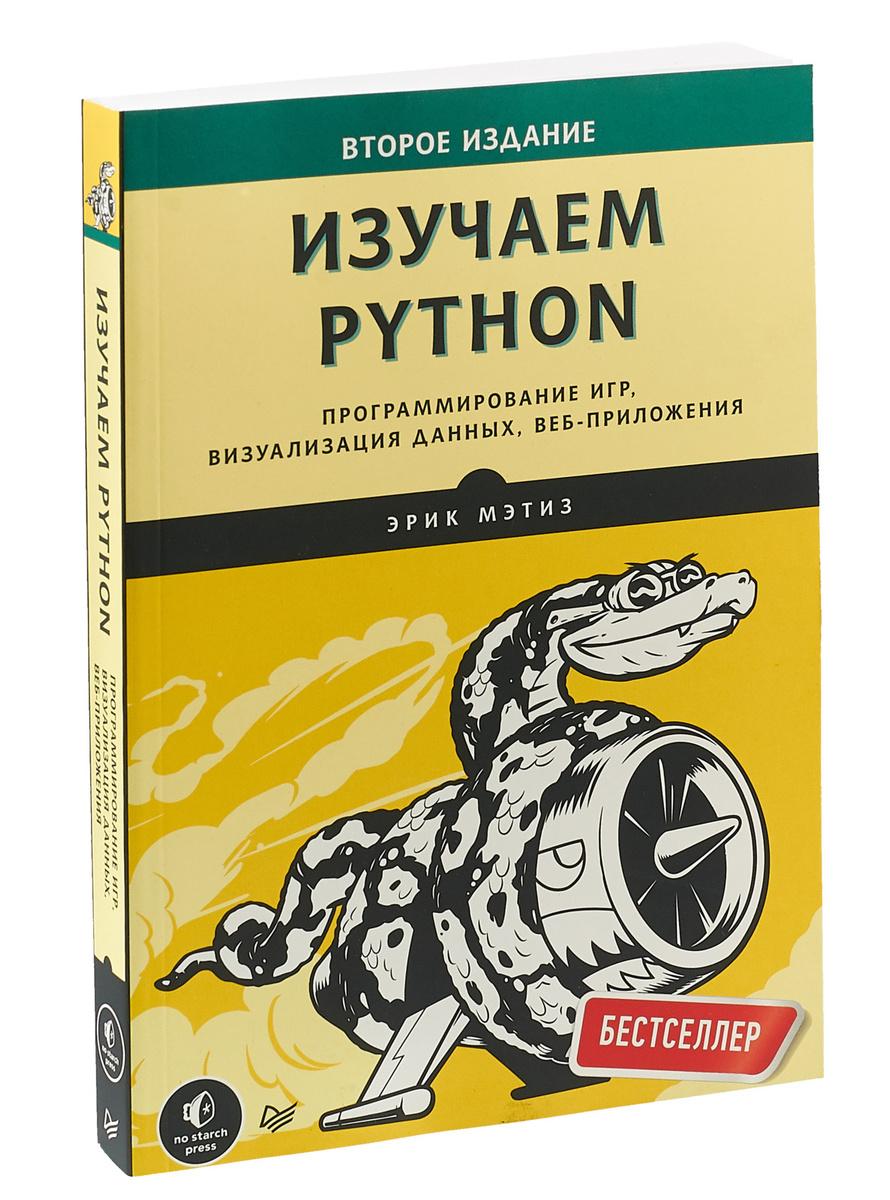 Изучаем Python. Программирование игр, визуализация данных, веб-приложения   Мэтиз Эрик  #1