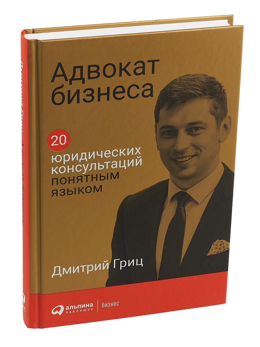Адвокат бизнеса. 20 юридических консультаций понятным языком | Гриц Дмитрий  #1
