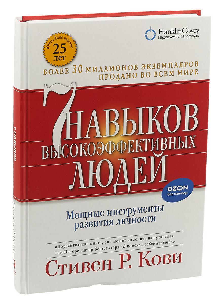 Семь навыков высокоэффективных людей. Мощные инструменты развития личности | Кови Стивен Р.  #1