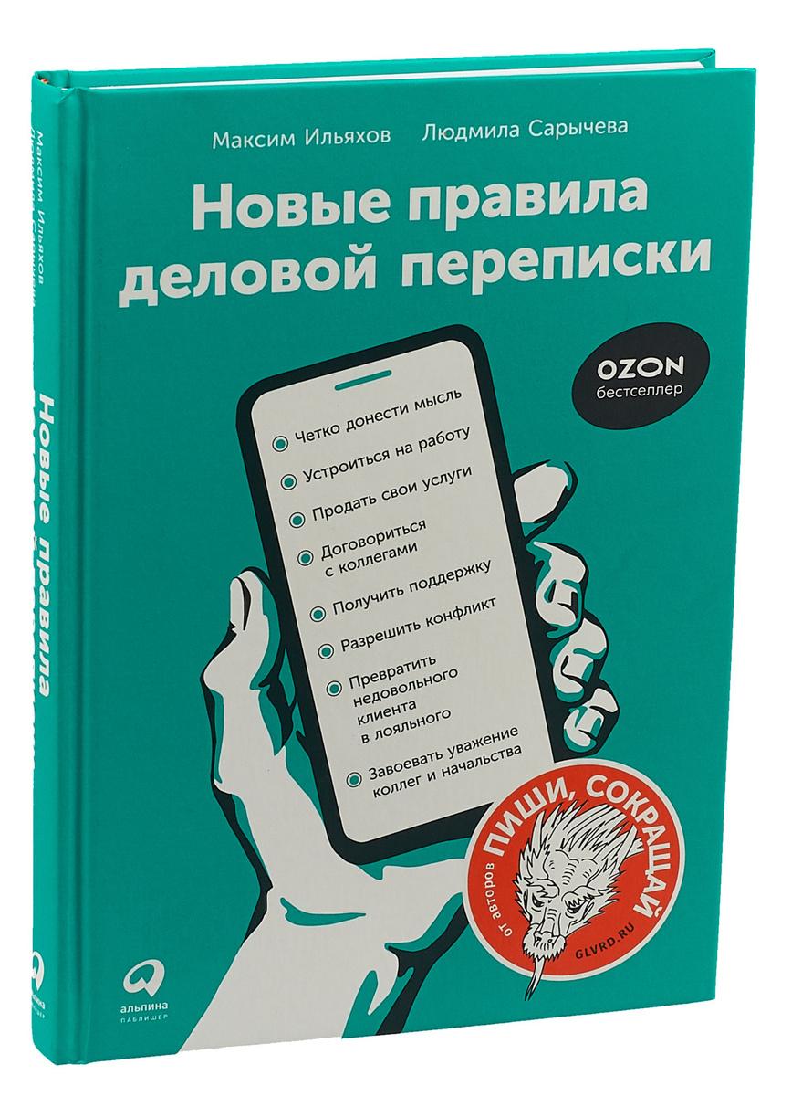 Новые правила деловой переписки | Ильяхов Максим, Сарычева Людмила  #1