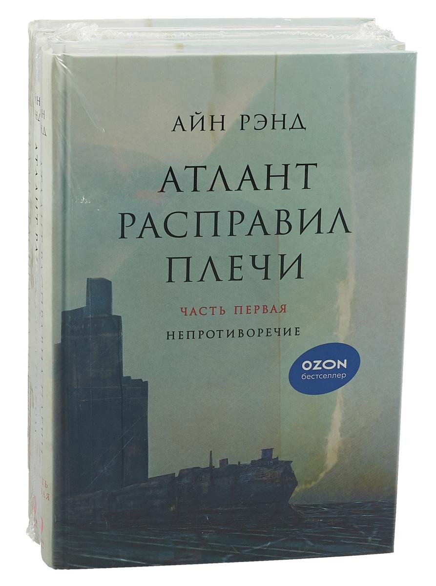 Атлант расправил плечи (комплект из 3 книг) | Рэнд Айн #1