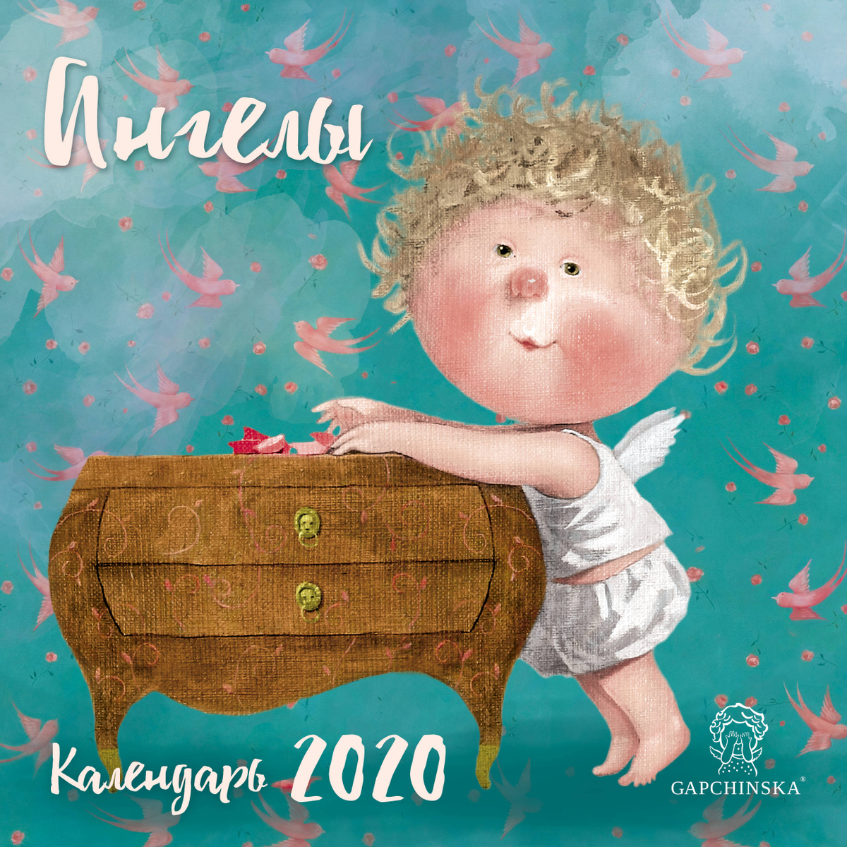 Гапчинская. Ангелы. Календарь настенный на 2020 год (300х300 мм)  #1