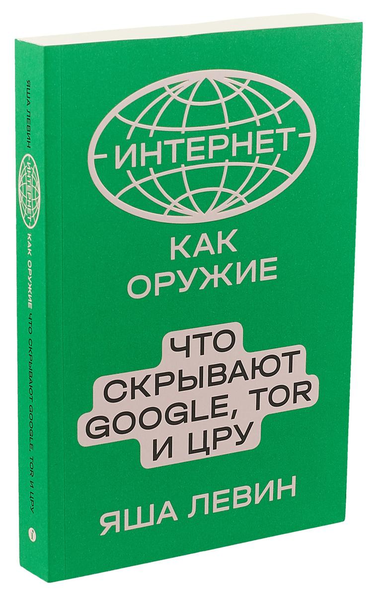 Интернет как оружие. Что скрывают Google, Tor и ЦРУ #1