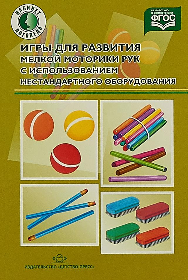 Игры для развития мелкой моторики рук с использованием нестандартного оборудования | Зажигина Ольга Александровна #1