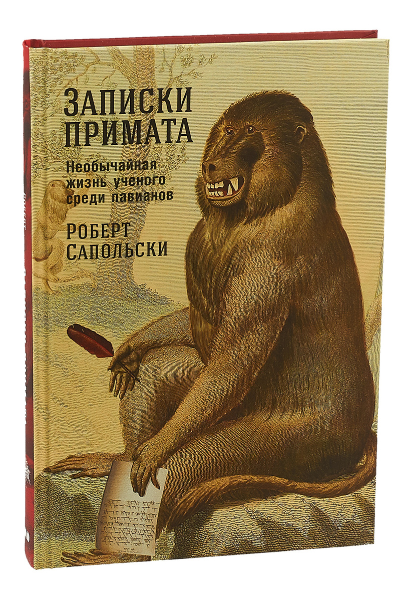 Записки примата. Необычайная жизнь ученого среди павианов | Сапольски Роберт  #1