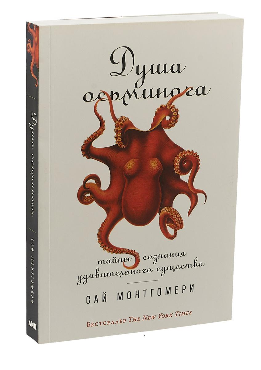 Душа осьминога. Тайны сознания удивительного существа | Монтгомери Сай  #1