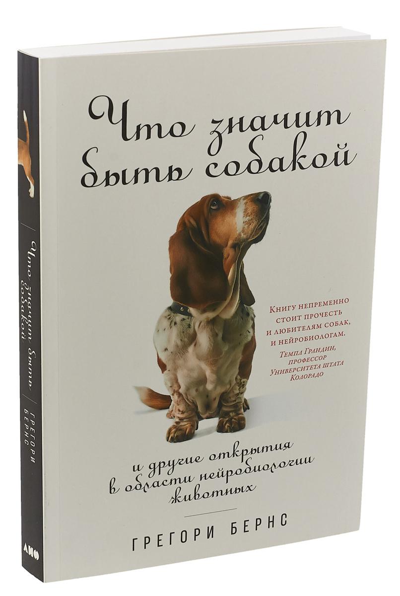Что значит быть собакой. И другие открытия в области нейробиологии животных | Бернс Грегори  #1