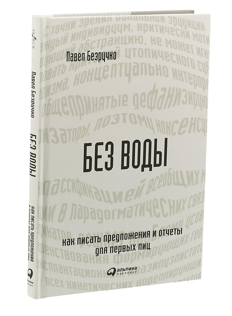 Без воды. Как писать предложения и отчеты для первых лиц   Безручко Павел С.  #1