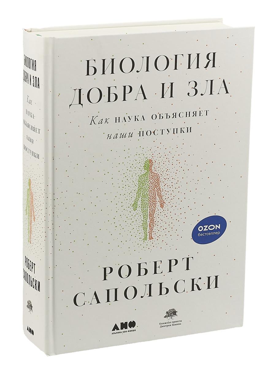 Биология добра и зла. Как наука объясняет наши поступки | Сапольски Роберт  #1