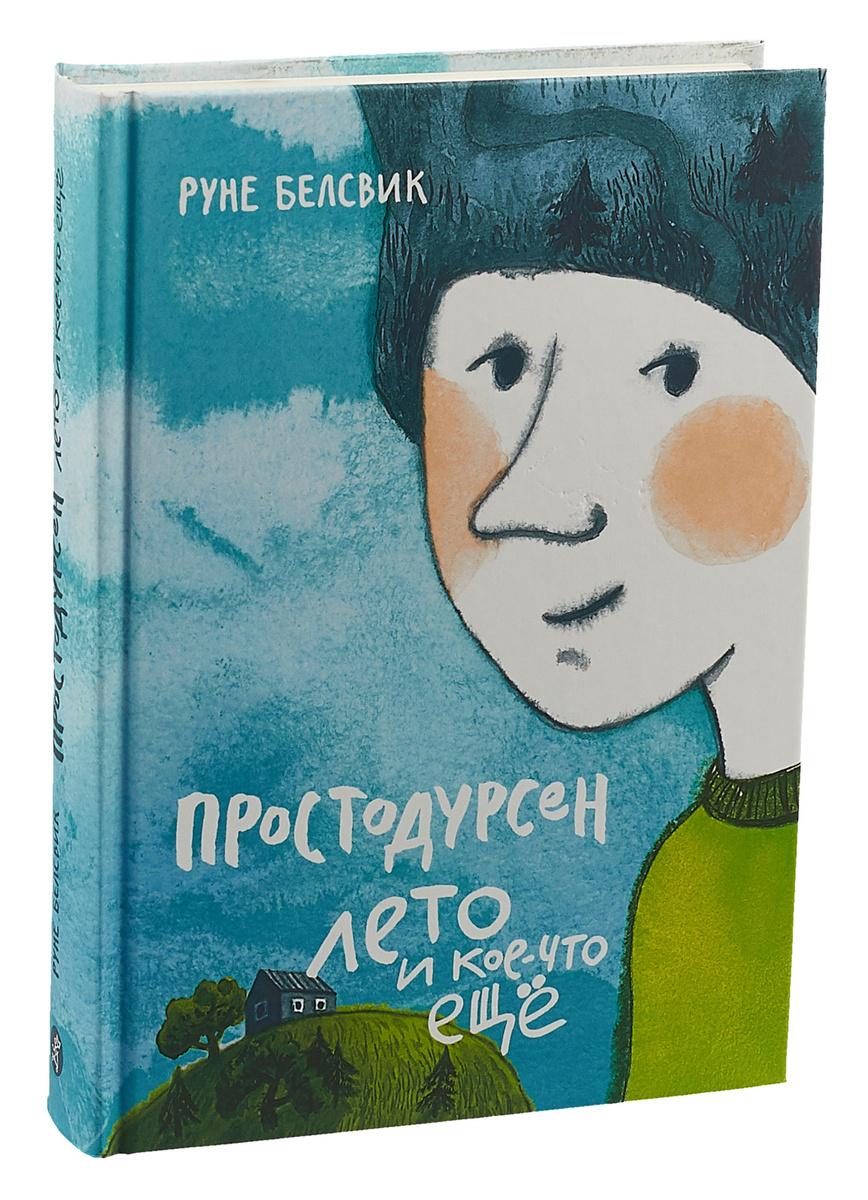 Простодурсен: Лето и кое-что еще | Белсвик Руне #1
