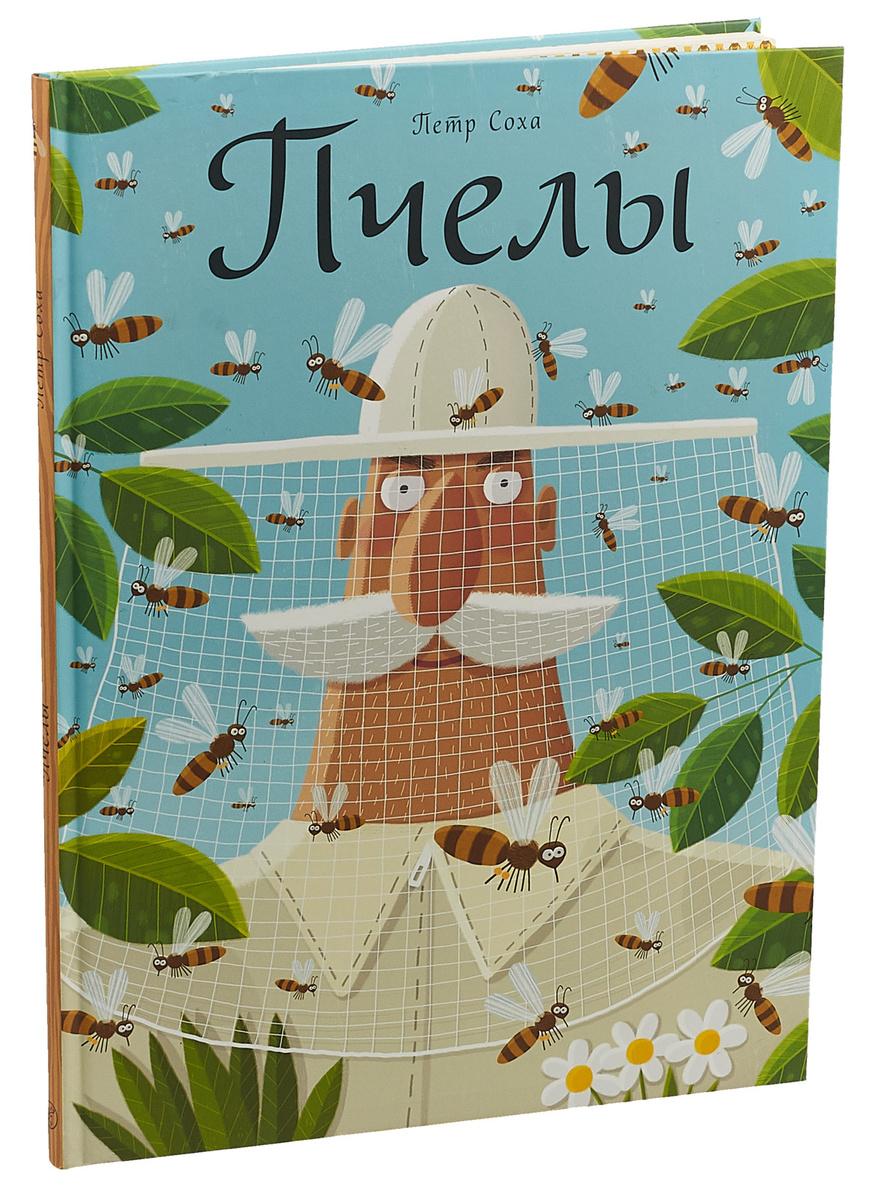 Пчелы   Грайковский Войцех, Соха Петр #1