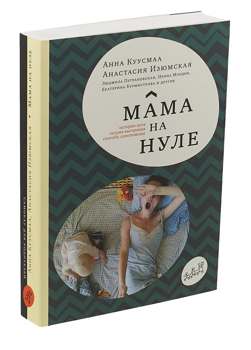 Мама на нуле | Изюмская Анастасия, Куусмаа;Анна #1