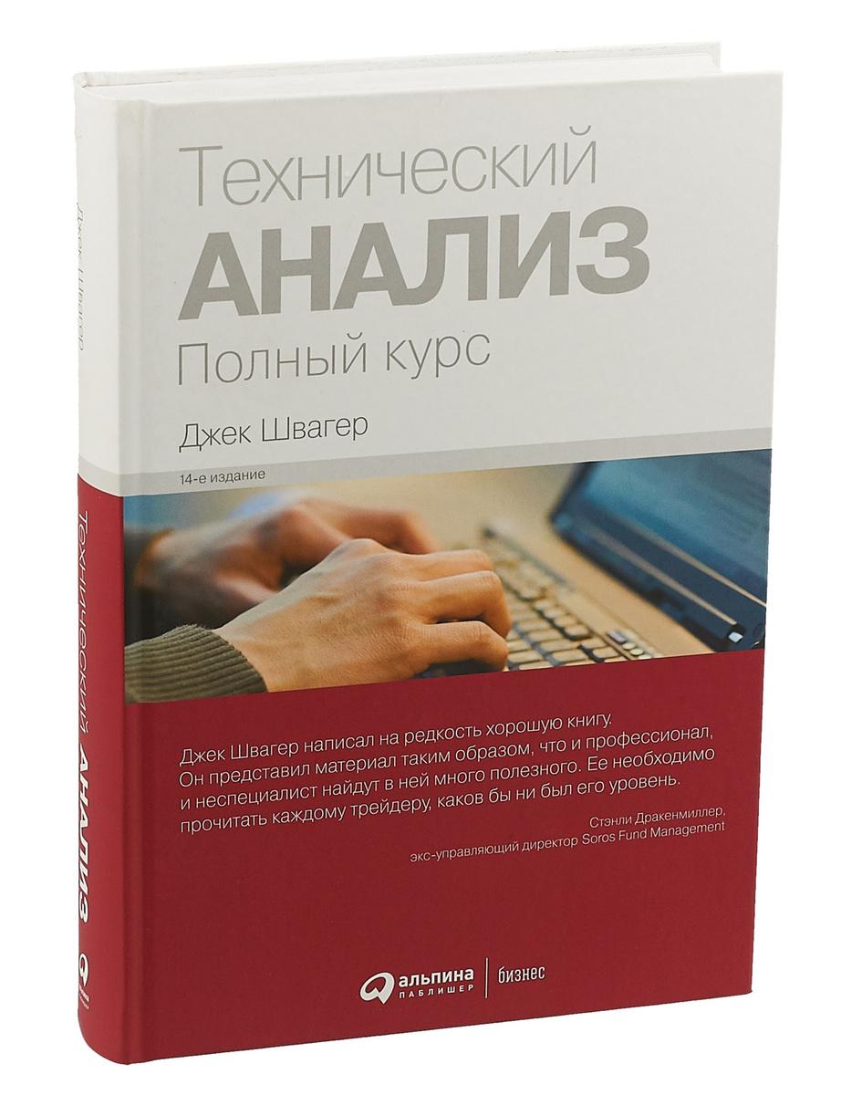 Технический анализ. Полный курс | Швагер Джек Д. #1