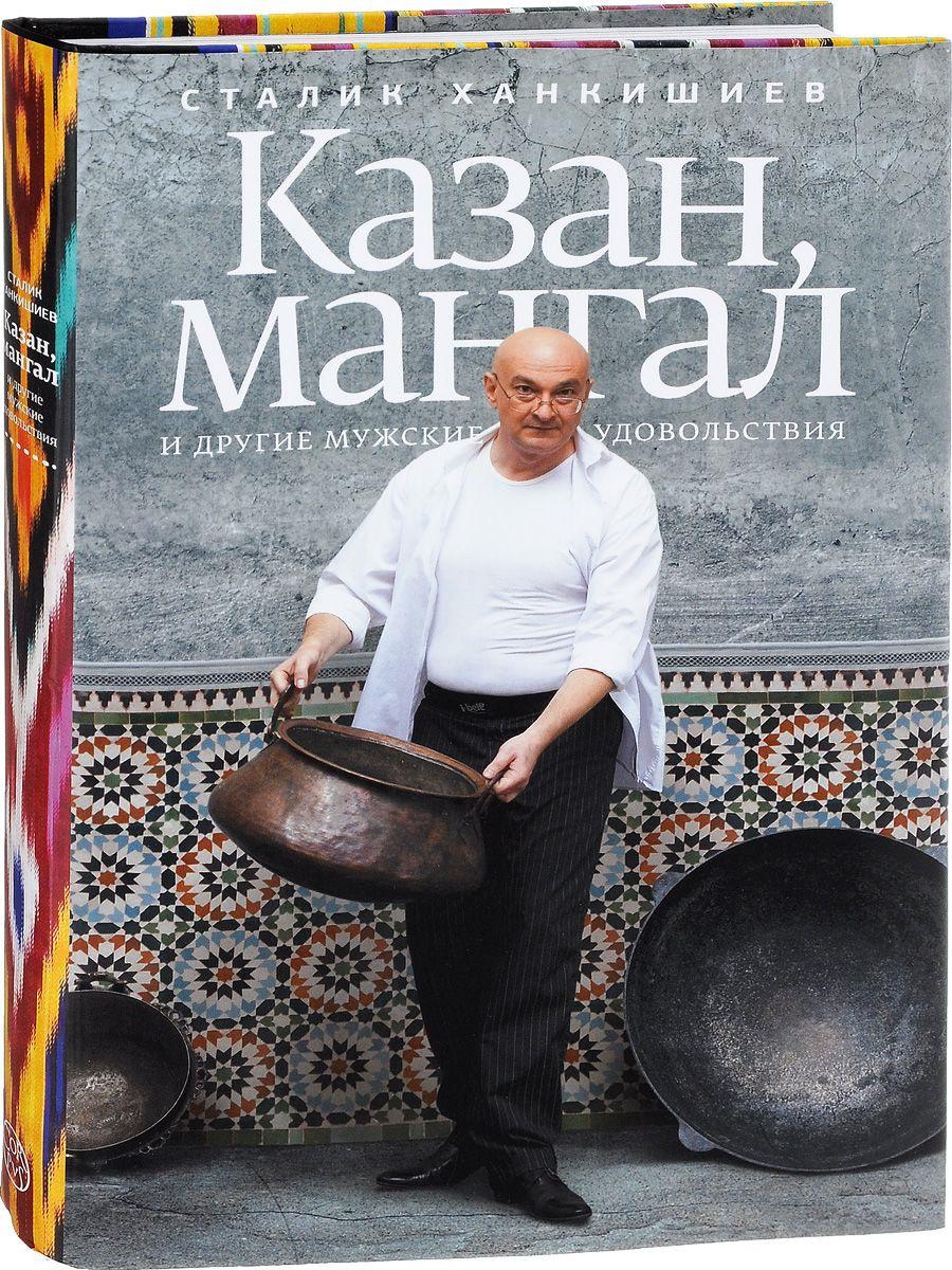 Казан, мангал и другие мужские удовольствия | Ханкишиев Сталик  #1