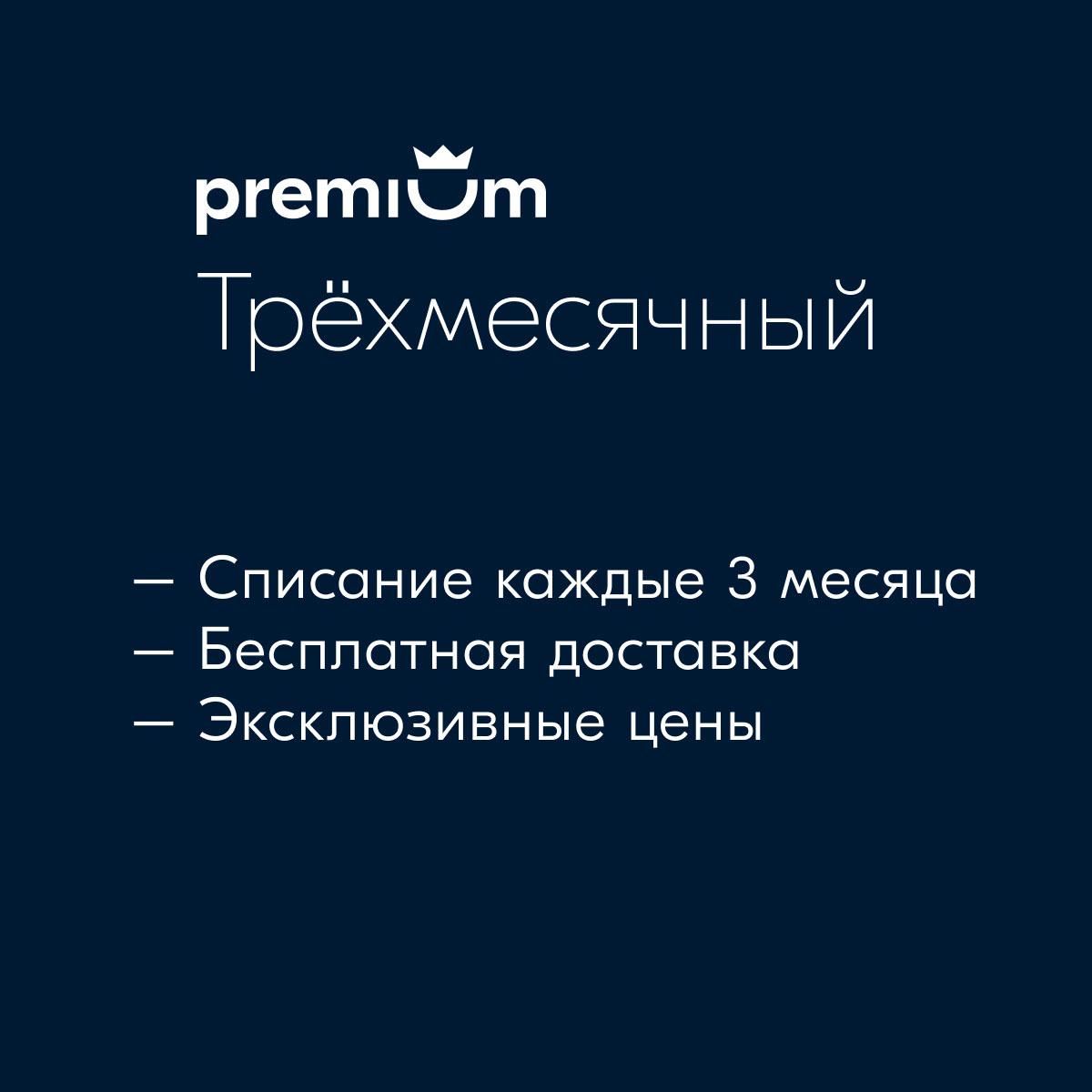 Подписка Ozon Premium, трехмесячная #1