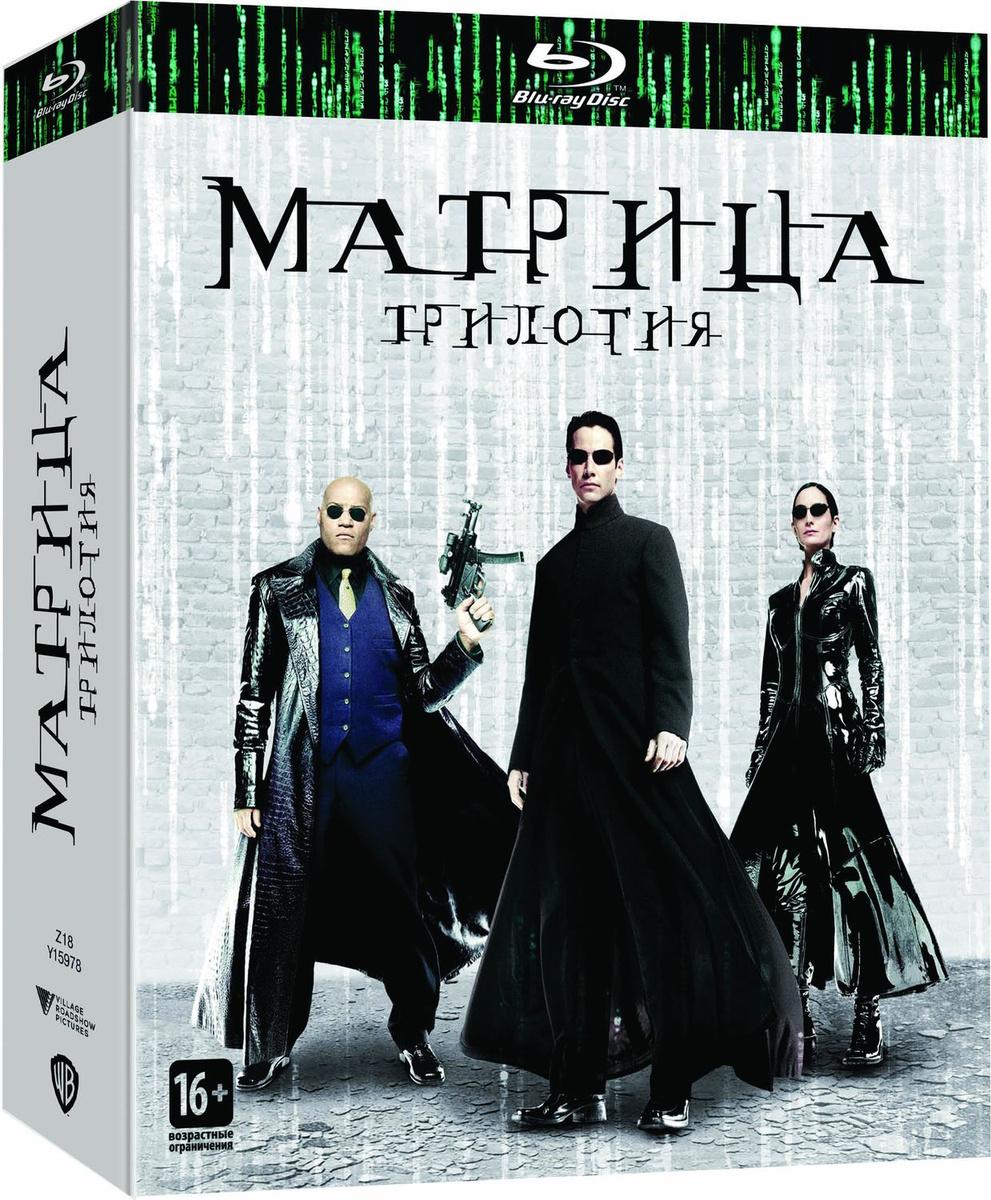 Матрица. Трилогия (Blu-ray) #1