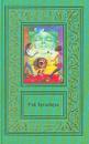 Рэй Брэдбери. Сочинения в двух томах. Том 1 - Брэдбери Рэй Дуглас