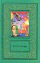 Рэй Брэдбери. Сочинения в двух томах. Том 2 - Брэдбери Рэй Дуглас