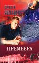 Премьера - Алексей Яковлев