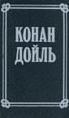 Артур Конан Дойль. Собрание сочинений в 8 томах. Том 1 - Артур Конан Дойль