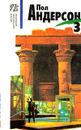 Пол Андерсон. Комплект из 5 томов. Том 3 - Пол Андерсон
