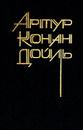 Артур Конан Дойль. Собрание сочинений 8 томах. Том 7 - Артур Конан Дойль