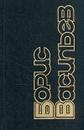 Борис Васильев. Собрание сочинений в 8 томах. Том 2 - Борис Васильев