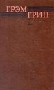 Грэм Грин. Собрание  сочинений в шести томах. Том 2 - Грэм Грин