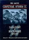 Секретные архивы СС. Западный и Восточный фронт - Йен Бакстер