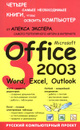 Microsoft Office 2003. Word, Excel, Outlook - Алекс Экслер
