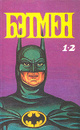 Бэтмен - Билл Флэш