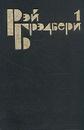 Рэй Брэдбери. Избранные сочинения в трех томах. Том 1 - Рэй Брэдбери