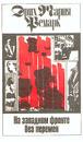 Эрих Мария Ремарк. Комплект из 11 томов. Том 1. На западном фронте без перемен - Эрих Мария Ремарк