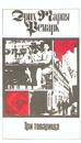 Эрих Мария Ремарк. Комплект из 11 томов. Том 3. Три товарища - Эрих Мария Ремарк
