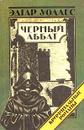 Эдгар Уоллес. Криминальные романы. В трех томах. Черный аббат - Эдгар Уоллес