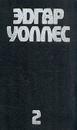 Эдгар Уоллес. Собрание сочинений в пяти томах. Том 2 - Эдгар Уоллес