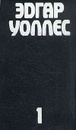 Эдгар Уоллес. Собрание сочинений в пяти томах. Том 1 - Эдгар Уоллес