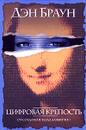 Цифровая крепость - Дэн Браун