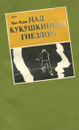 Над кукушкиным гнездом - Кен Кизи